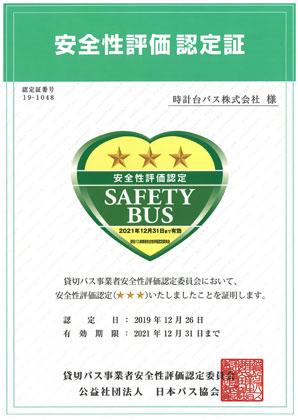 時計台バス株式会社は「貸切バス事業者 安全性評価認定制度」三ツ星の認定を受けました