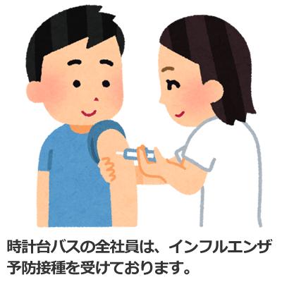 時計台バスの全社員はインフルエンザ予防接種を受けています。