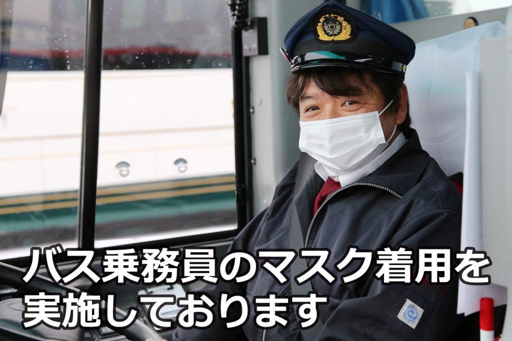 バス乗務員のマスク着用を実施しております