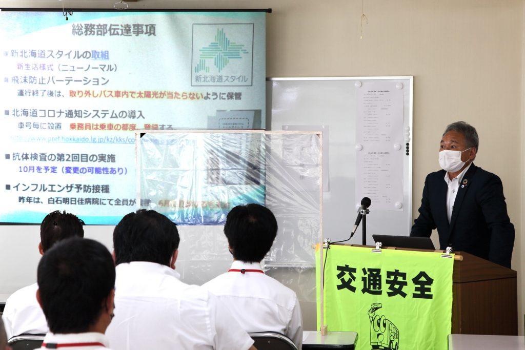 令和2年度 第1回交通安全講習会を開催しました